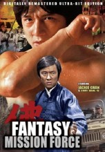 Fantasy Mission Force (1983) (In Hindi)