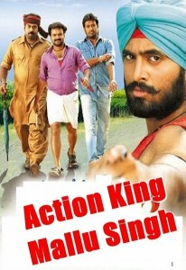 Action King Mallu Singh (Mallu Singh) (2012)