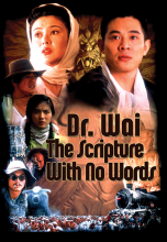 Dr. Wai in the Scriptures with No Words (1996) (In Hindi)