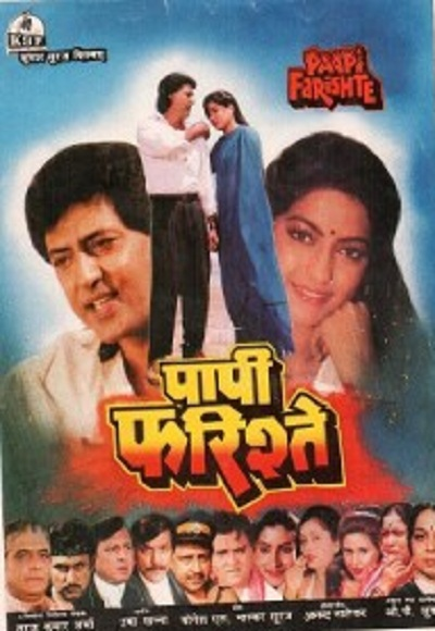 Paapi Farishte (1995) Full Movie Watch Online Free