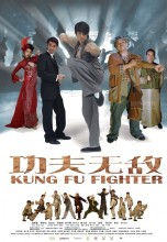Kung Fu Fighter (2007) (In Hindi)