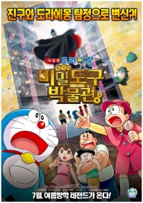 Doraemon the Movie: Nobita's Secret Gadget Museum (2013) (In Hindi)
