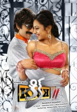 Jigarwala No. 1 (Kick 2) (2015)