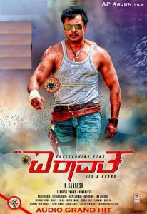 Mr. Airavata (2015)