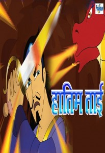 Hatim Tai Hindi Animation Movie