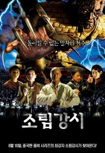 Shaolin vs. Evil Dead (2004) (In Hindi)