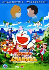 Doraemon Nobita no Wan Nyan Jikuden (2004) (In Hindi)