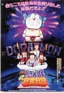 Doraemon – Nobita's Diary of the Creation of the World (1995) (In Hindi)