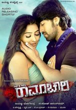 Mr and Mrs Ramachari (2014)