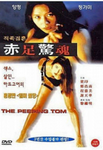 The Peeping Tom (1996) (In Hindi)