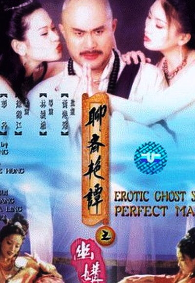 Erotic ghost torrent 13