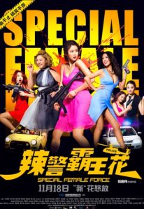 Special Female Force (2016) (In Hindi)
