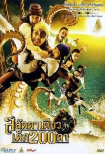 Pirate of the Lost Sea (2008) (In Hindi)