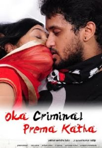 Oka Romantic Crime Katha (2014)