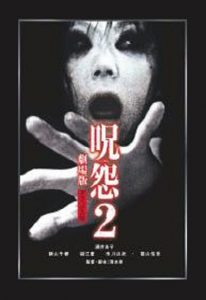 Ju-On – The Grudge 2 (2003) (In Hindi)