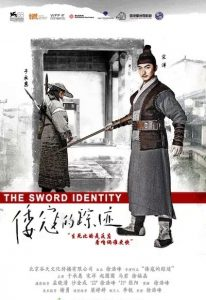 The Sword Identity (2011) (In Hindi)