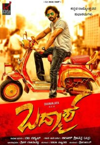 Badmaash 2018 Download Full Movie