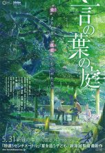 The Garden of Words (2013) (In Hindi)