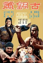 Revenge of the Shaolin Kid (1978) (In Hindi)