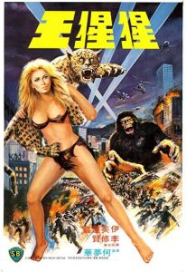 The Mighty Peking Man (1977) (In Hindi)