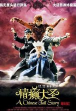 A Chinese Tall Story (2005) (In Hindi)