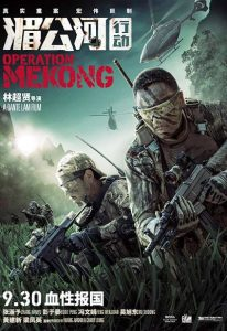 Operation Mekong (2016) (In Hindi)