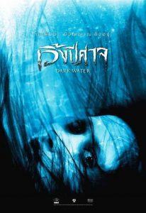Dark Water (2007) (In Hindi)