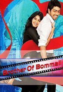 Brother of Bommali (2014)
