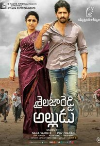 Sailaja Reddy Alludu (2018)
