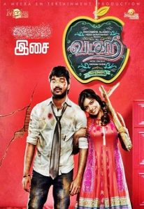 Vadacurry (2014)