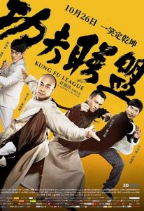 Kung Fu League (2018) (In Hindi)
